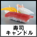 天ぷらレタスセット
