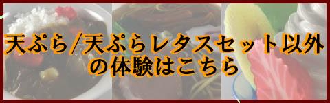 天ぷら/天ぷらレタスセット以外の体験はこちら