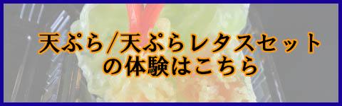 天ぷら/天ぷらレタスセットの体験はこちら